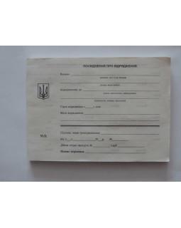 Посвідчення про відрядження А5 100 аркушів, папір офсетний