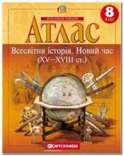 Атлас «Всесвітня історія. Новий час ХV - XVII ст.» 8 клас, ТМ Картографія, 01530