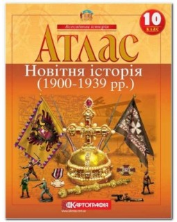 Атлас «Новітня історія 1914-1945 р. р.» 10 клас, ТМ Картографія