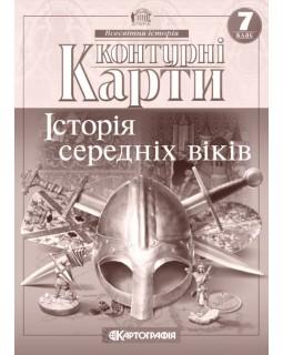 Контурна карта «Історія середніх віків» 7 клас, ТМ Картографія, 540