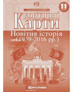 Контурна карта «Новітня історія 1936-2014 р.р.» 11 клас, ТМ Картографія, 614