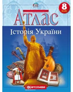 Атлас «Історія України» 8 клас, ТМ Картографія, 02023