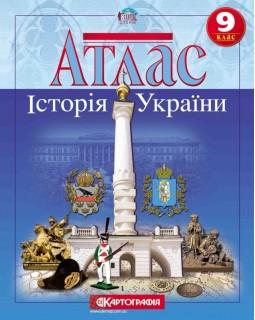 Атлас «Історія України» 9 клас, ТМ Картографія, 02084