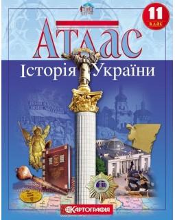 Атлас «Історія України» 11 клас, ТМ Картографія, 02086