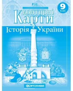 Контурна карта «Історія України» 9 клас, ТМ Картографія, 41813