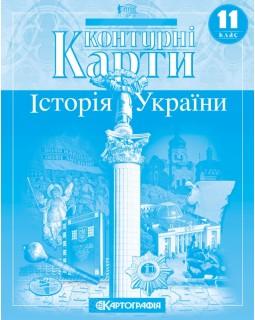 Контурна карта «Історія України» 11 клас, ТМ Картографія, 415813