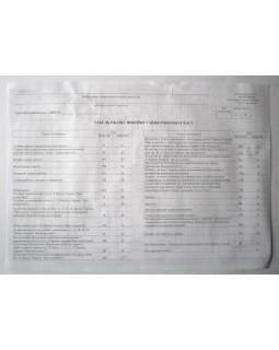 Табель обліку робочого часу А3 1 1 офсетний папір