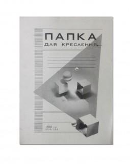 Папка для креслення А3 10 аркушів, 200 гр/м2