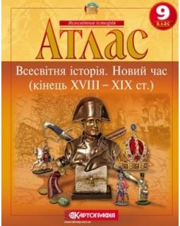 Атлас «Всесвітня історія. Новий час» 9 клас, ТМ Картографія
