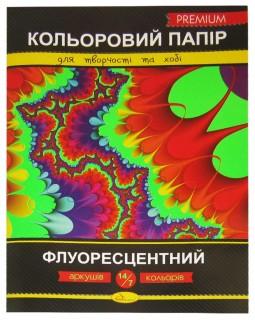 Папір А4 кольоровий, флуоресцентний «Преміум» 14 аркушів, ТМ Апельсин