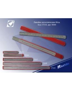 Лінійка 40 см, металева
