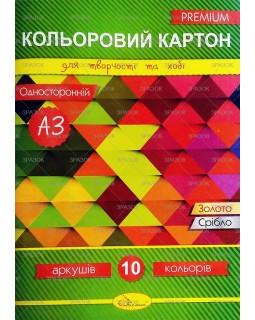 Картон А3 кольоровий, односторонній, 10 кольорів, 10 аркушів, 300 гр./м2, ТМ Апельсин