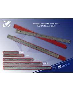 Лінійка металічна 50 см