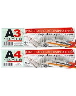 Папір для креслення А4 «Масштабно-координатний» 10 аркушів, ТМ Рюкзачок