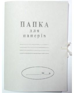 Папка А4 на зав'язках для документів, картонна, 0,35 мм