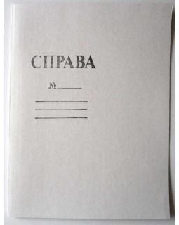 Папка А4 для документів, картонна «СПРАВА» 0,35 мм