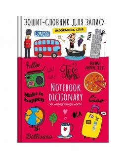 Словник з іноземних мов В5 сендвіч