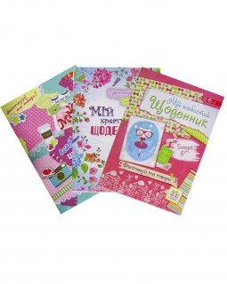 Креативний щоденник для дівчат А5, 52 арк., обкладинка з глітером, на скобі, ТМ Скат
