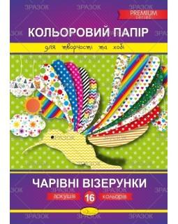 Папір А4 кольоровий, чарівні візерунки «Преміум» 16 аркушів, ТМ Апельсин