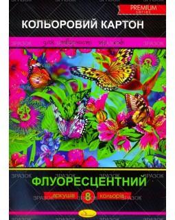 Картон А4 кольоровий, флуоресцентний, 8 аркушів