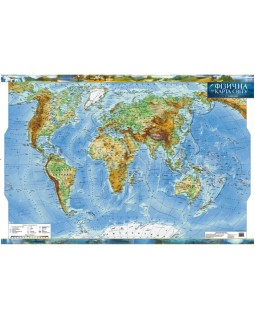 Фізична карта світу 1:35 000 000 ламінована на українській мові, ТМ Картографія