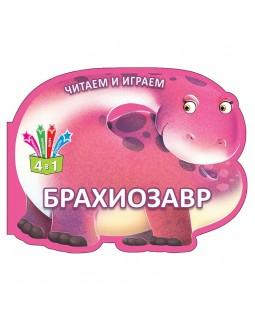 Читаємо і граємо. Книги у формі тварин. «Брахиозавр», 280х216, м'яка, (рос.)